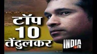 Watch Sachin Tendulkar's ten exclusive records in Cricket