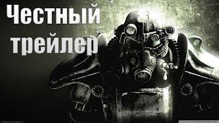 Честный трейлер Fallout 3 [No Sense озвучка]