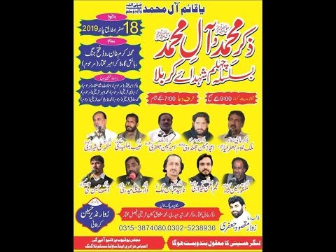 Live Majlis aza    18th safar............... 2019...........Fateh Jang