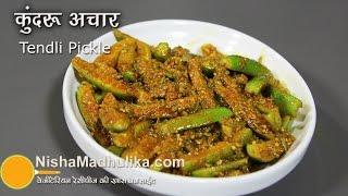 Tendli Pickle Recipe - How to make Tindora Pickle