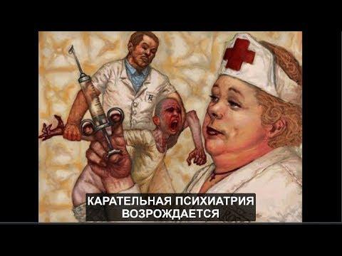 Карательная психиатрия возрождается №660