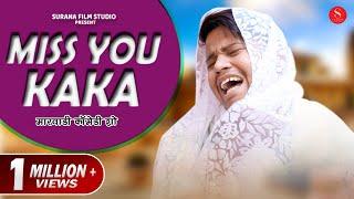 Pankaj Sharma New Comedy -Miss You Kaka | कॉमेडी धमाका - काका भतीज कॉमेडी शो P-7 | Kaka Bhatij | SFS