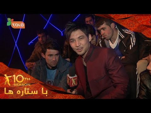 Afghan Star Season 10 - Ba Setara Ha - (Ep. 26 & 27)