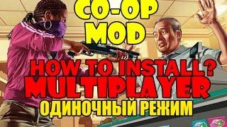 КАК ИГРАТЬ? | CO-OP MOD MULTIPLAYER | GTA 5 PС | HOW TO INSTALL?