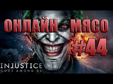 Онлайн - мясо! - Injustice Gods Among Us #44 - Нервный срыв