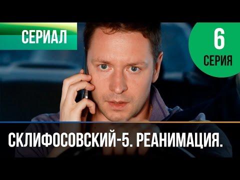 ▶️ Склифосовский Реанимация - 5 сезон 6 серия - Склиф - Мелодрама | Русские мелодрамы