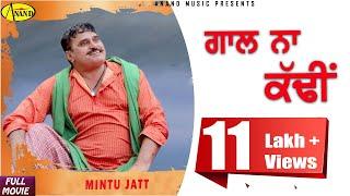 Gaal Na Kaddi || Mintu Jatt || New Comedy Punjabi Movie 2015 Anand Music