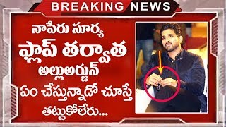 Allu arjun next movie after  The na peru surya na illu india Flop | #Allu arjun | TTM