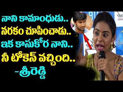 Sri Reddy Reveals Shocking Facts About Nani | నానిపై  శ్రీ రెడ్డి ఫైర్ | Sri Reddy About Mahesh Babu