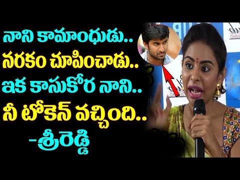 Sri Reddy Reveals Shocking Facts About Nani | నానిపై  శ్రీ రెడ్డి ఫైర్ | Sri Reddy About Mahesh Babu