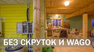 Электричество в деревянном доме.