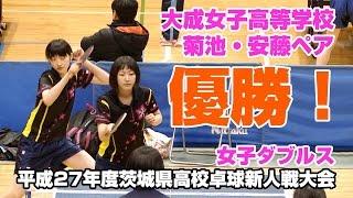 【祝!新人戦 女子ダブルス優勝】大成女子高校 女子卓球部|高校卓球新人大会