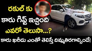 Rakul gifted a CAR by which Tollywood Hero? || Rakul Preet Singh || Rakul Preet Singh Interview