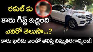 Rakul gifted a CAR by which Tollywood Hero? || Rakul Preet Singh || Rakul Preet Singh Interview