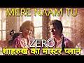 Zero Song Mere Naam Tu Release Today?  Shahrukh Khan's Master Plan For Zero, Anushka Sharma, Katrina