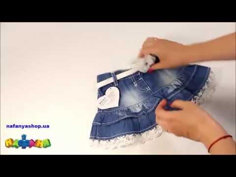 Как сшить джинсовую юбку для девочки своими руками