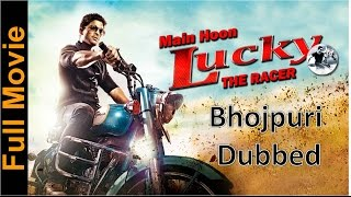 Main Hoon Lucky The Racer ᴴᴰ Full Movie (Bhojpuri Dubbed) ft. Allu Arjun & Shruti Hassan