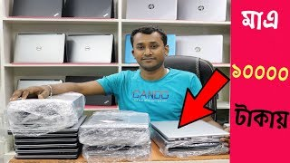 মাএ ১০০০০ টাকায় || Biggest Used Laptop Market in BD