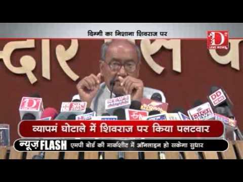 D Live News: Digvijay Singh Press Conference