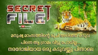 What tiger did to man in a village   Investigation   Secret File   EP 232   Must Watch