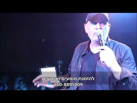 עופר לוי - לנצח לאהוב זאפה ירושלים