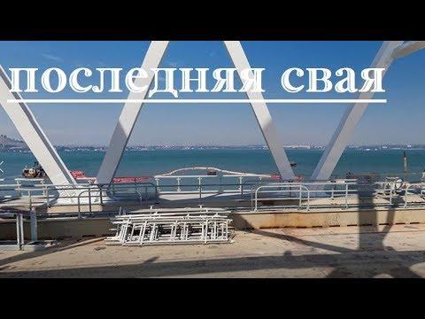 ПОГРУЖЕНЫ ВСЕ СВАИ КРЫМСКОГО МОСТА 16.08.17