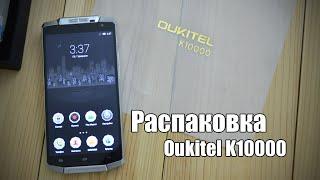 Oukitel K10000 обзор (распаковка) лидера по автономности среди смартфонов -unboxing- review-