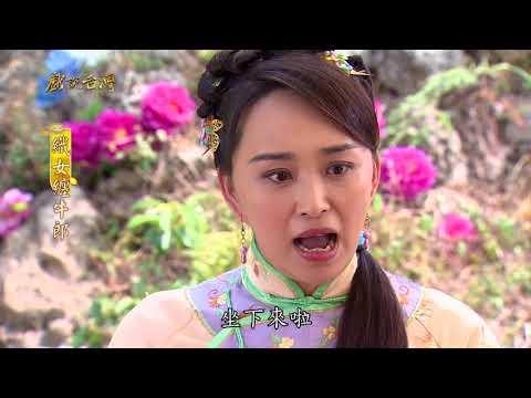 台劇-戲說台灣-織女纏牛郎-EP 06