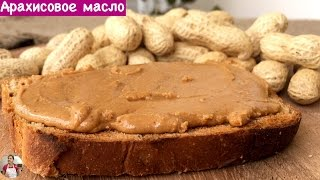 Как Сделать Арахисовое Масло (ОЧЕНЬ ПРОСТО!!!) | How to Make Peanut Butter, English Subtitles