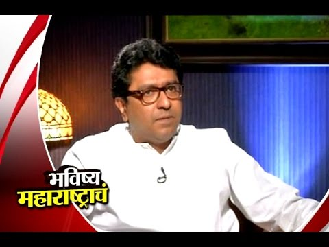 Bhavishya Maharashtracha : Raj Thackeray Interview