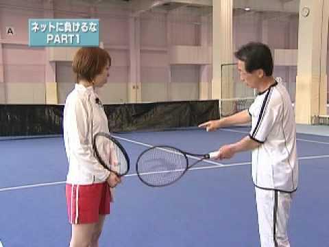 テニス絶対上達 ㊙メソッド ネットに負けるなPART1