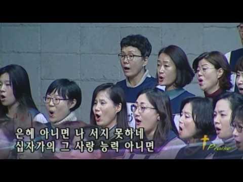 은혜 아니면,  2017.02.19.,  선한목자교회 할렐루야찬양대,  지휘 이경구 권사