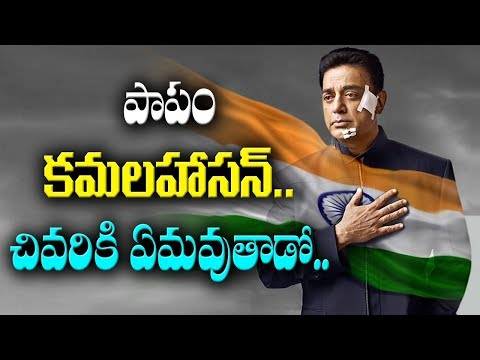 Kamal Haasan's Vishwaroopam 2 is in legal trouble | ABN Telugu