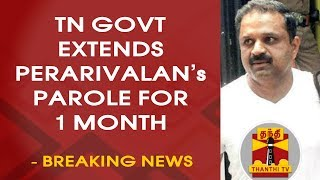 BREAKING NEWS | TN Govt extends Perarivalan's Parole for 1 month | Thanti TV