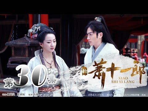 陸劇-新蕭十一郎-EP 30