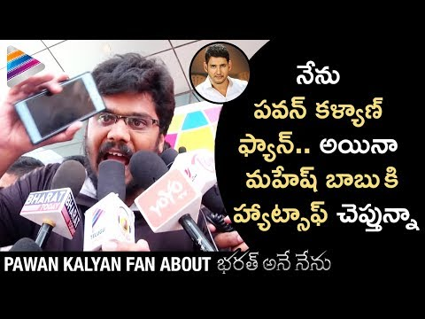 Pawan Kalyan Fan Powerful Response | Bharat Ane Nenu Movie Talk | Mahesh Babu | Kiara Advani | DSP
