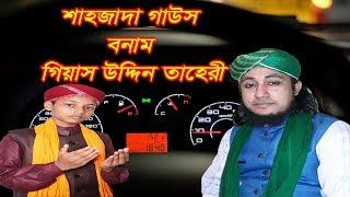 গিয়াস উদ্দিন তাহেরী বনাম শাহজাদা গাউস জিকির মাহফিল | gias uddin at tahery | Bangla Zikir Mahfil