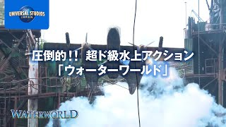 【WATERWORLD】