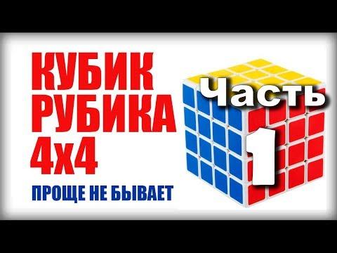 САМЫЙ ПРОСТОЙ СПОСОБ как собрать кубик рубика 4х4 (часть 1)