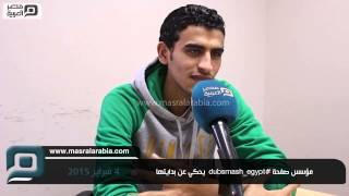 مصر العربية | مؤسس صفحة #dubsmash_egypt  يحكي عن بدايتها