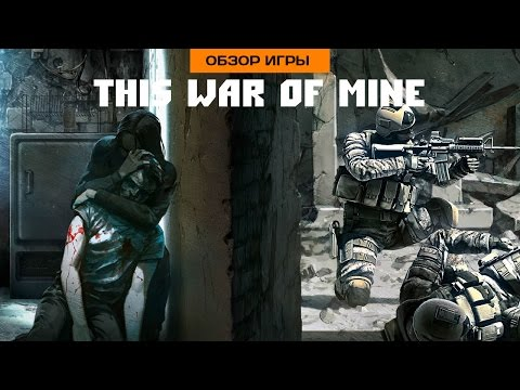 Впечатления от This War of Mine