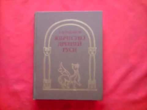 Рыбаков Б.А.-Язычество Древней Руси 1987 Редкая книга