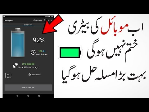 How To Increase battery timing Of Your Android Urdu Hindi Tutorial