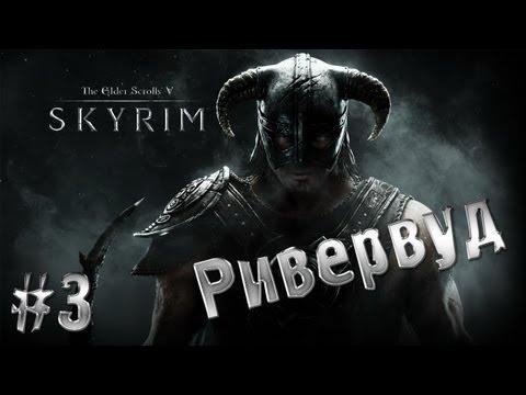 The Elder Scrolls V - Skyrim часть 3 (Ривервуд)