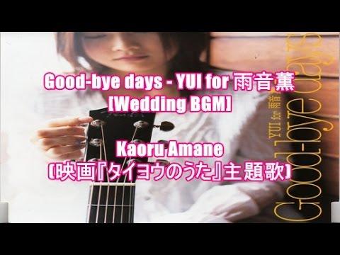 Good-bye Days - YUI For 雨音薫[Wedding BGM]Kaoru Amane(映画『タイヨウのうた』主題歌)