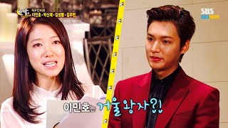 Lee Min Ho & Park Shin Hye | Everything Has Changed