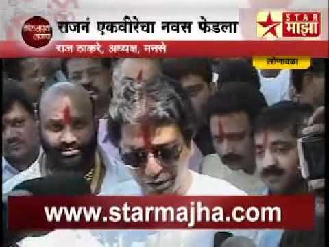 D:\raj Thakare Video\raj Celebrating Victory At Ekveera Devi-vidsurf.net.mp4 video
