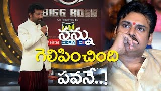 నన్ను గెలిపించింది పవనే BIGG BOSS TELUGU WINNER SIVA BALAJI TALKING ABOUT TITLE WINNING REASON