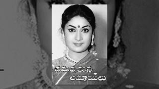 Chaduvukunna Ammayilu Full Length Telugu Movie | Mahanati Savitri, ANR, Krishnakumari - TeluguOne