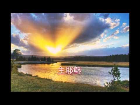 牧者 Shepherd - New Creation Church 静默 Be Still Album video